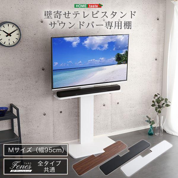 【テレビスタンド別売】壁寄せテレビスタンド/サウンドバー(95cmまで)専用棚 Mサイズ ブラック【組立品】