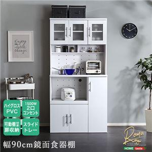 鏡面食器棚(幅90cm) ホワイト【組立品】 - 拡大画像