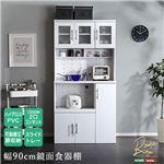 鏡面食器棚(幅90cm) ホワイト【組立品】