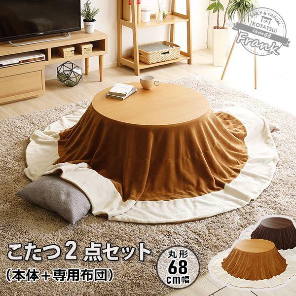 カジュアル丸こたつ2点セット【テーブル:ウォールナット こたつ布団:ブラウン】丸型・68cm