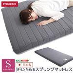 折りたためるスプリングマットレス 【シングル】サイズ フランスベッド 日本製 グレー