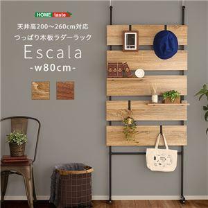突っ張り木板ラダーラック(幅80cm) ウォールナット【組立品】 - 拡大画像