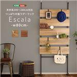 突っ張り木板ラダーラック(幅80cm) ウォールナット【組立品】