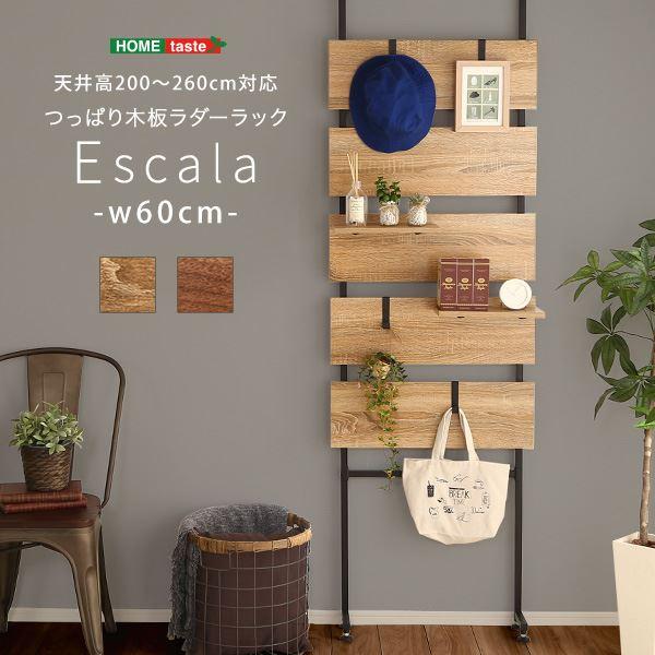 突っ張り木板ラダーラック(幅60cm) シャビーオーク【組立品】