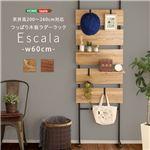 突っ張り木板ラダーラック(幅60cm) ウォールナット【組立品】