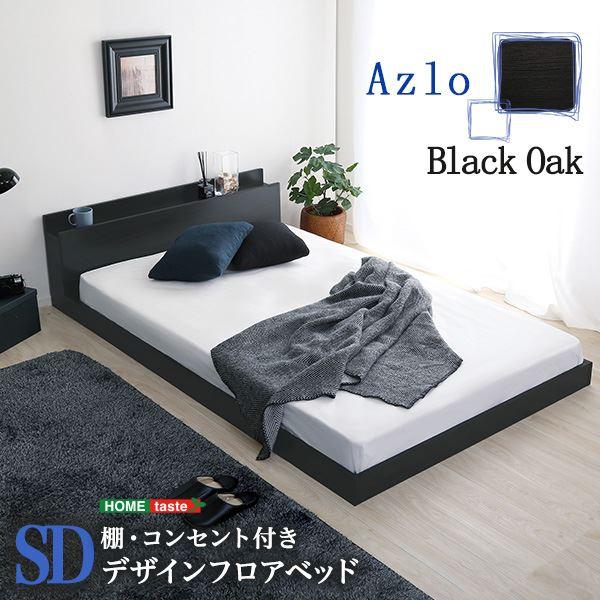 デザインフロアベッド 【セミダブル】 ブラックオーク【組立品】