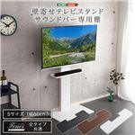 【テレビスタンド別売】壁寄せテレビスタンド/サウンドバー(60cmまで)専用棚 Sサイズ ブラック【組立品】