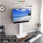 【テレビスタンド別売】壁寄せテレビスタンド/サウンドバー(95cmまで)専用棚 Mサイズ ウォールナット【組立品】