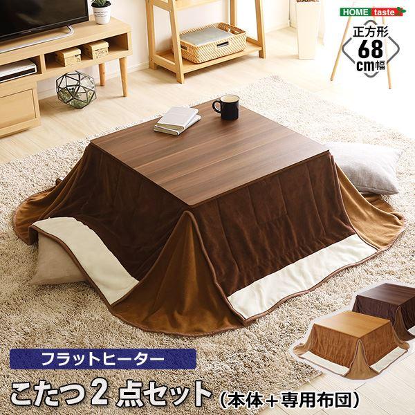 フラットヒーターこたつ2点セット【テーブル:ナチュラル こたつ布団:ブラウン】 正方形 幅68cm
