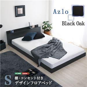 デザインフロアベッド 【シングル】 ブラックオーク【組立品】 - 拡大画像