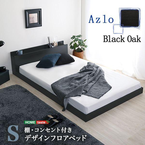 デザインフロアベッド 【シングル】 ブラックオーク【組立品】