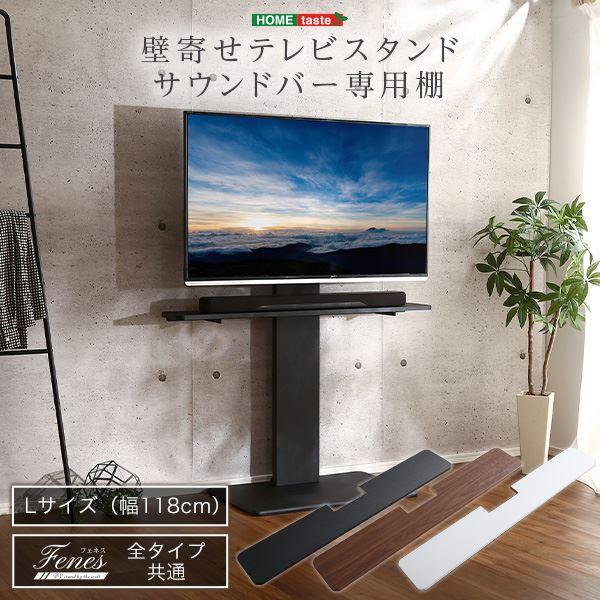 【テレビスタンド別売】壁寄せテレビスタンド/サウンドバー(118cmまで)専用棚 Lサイズ ウォールナット【組立品】