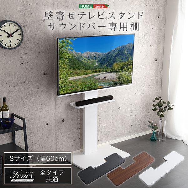 【テレビスタンド別売】壁寄せテレビスタンド/サウンドバー(60cmまで)専用棚 Sサイズ ウォールナット【組立品】