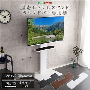 【テレビスタンド別売】壁寄せテレビスタンド/サウンドバー(60cmまで)専用棚 Sサイズ ホワイト【組立品】 - 拡大画像