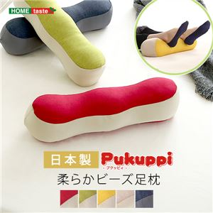 日本製 柔らかビーズ足枕 レッド - 拡大画像