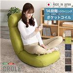 日本製 しっかり体を支えるリクライニング座椅子 グリーン