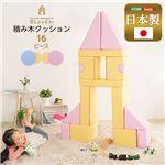 積み木クッション 16個セット イエロー&ピンク(イエロー4種×2・ピンク4種×2) 完成品