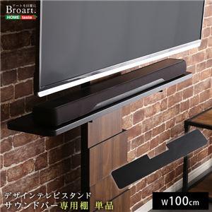 デザインテレビスタンド サウンドバー専用棚 【ブラック】 組立品 - 拡大画像