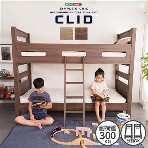 木目調3Dシート二段ベッド 【ウォールナット】 組立品 - 拡大画像