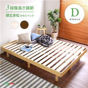 3段階高さ調整付きすのこベッド(ダブル) レッドパイン無垢材 ベッドフレーム【ブラウン】 組立品 - 拡大画像