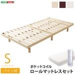 すのこベッド 【シングル ブラウン】 幅約98cm 木製 高さ3段調節 ポケットコイルロールマットレス付き 組立品