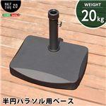 半円パラソルベース (パラソル ベース 20kg) 【ブラック】 組立品