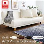 クッション2個付き 3段階リクライニングソファベッド ローソファにも 日本製・完成品 幅190cm【ブラック】