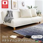 クッション2個付き 3段階リクライニングソファベッド ローソファにも 日本製・完成品 幅190cm【ブラウン】