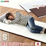 薄型・高反発マットレス 【シングル】(体圧分散 通気 衛生 リバーシブル 日本産)