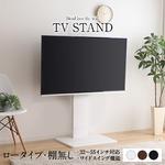 240度スイングタイプ 壁寄せTVスタンド【棚無し・ロータイプ ホワイト】高さ調整可能 テレビスタンド テレビ台 55インチまで対応