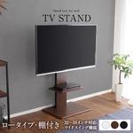 240度スイングタイプ 壁寄せTVスタンド【棚付き・ロータイプ ブラウン】高さ調整可能 テレビスタンド テレビ台 55インチまで対応