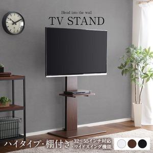 240度スイングタイプ 壁寄せTVスタンド【棚付き・ハイタイプ ブラウン】高さ調整可能 テレビスタンド テレビ台 55インチまで対応 - 拡大画像