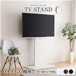 壁寄せTVスタンド【棚無し・ハイタイプ ホワイト】高さ調整可能 テレビスタンド テレビ台 55インチまで対応