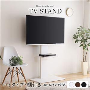 壁寄せTVスタンド【棚付き・ハイタイプ ホワイト】高さ調整可能 テレビスタンド テレビ台 55インチまで対応 - 拡大画像