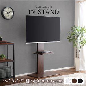 壁寄せTVスタンド【棚付き・ハイタイプ ブラウン】高さ調整可能 テレビスタンド テレビ台 55インチまで対応 - 拡大画像