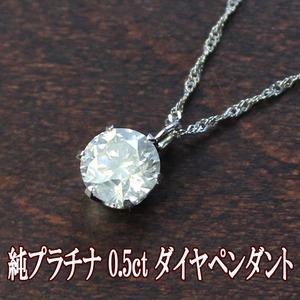 0.5ct 純プラチナ ダイヤモンド ペンダント ネックレス - 拡大画像