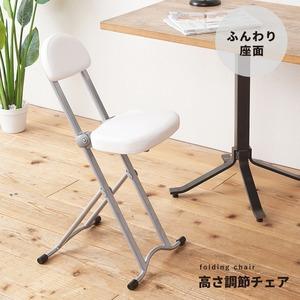 高さ調節チェア(ホワイト/白) 折りたたみ椅子/イス/カウンターチェア/合成皮革/スチール/クッション/高さ75cm/背もたれ付き/コンパクト/完成品/NK-017 - 拡大画像