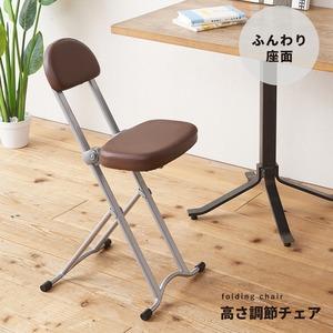 高さ調節チェア(ブラウン/茶) 折りたたみ椅子/イス/カウンターチェア/合成皮革/スチール/クッション/高さ75cm/背もたれ付き/コンパクト/完成品/NK-017 - 拡大画像