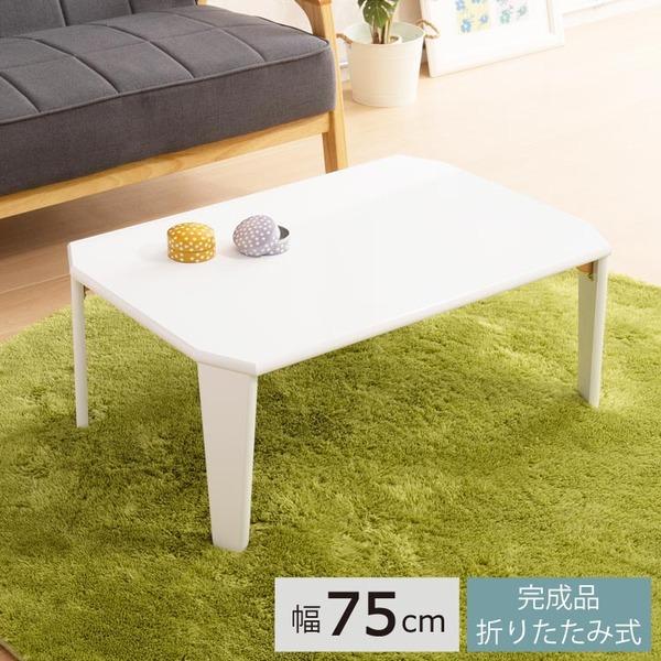 美しい鏡のような天板のセンターテーブルの「リッチテーブル(75) (ホワイト/白) 幅75cm 机/リビングテーブル/ローテーブル/折りたたみ/北欧風/鏡面加工/シンプル/完成品/NK-755」