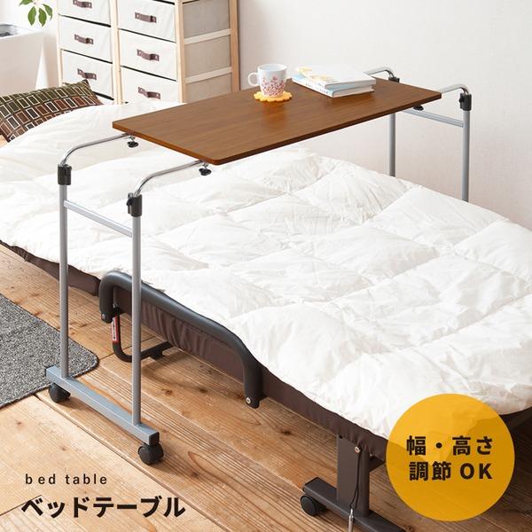 ベッドのサイズに合わせて高さと幅が調節可能「伸縮式ベッドテーブル(ブラウン/茶) サイドテーブル /キャスター付き/木目/高さ・幅調節/赤外線マウス使用可/介護/便利/NK-512」