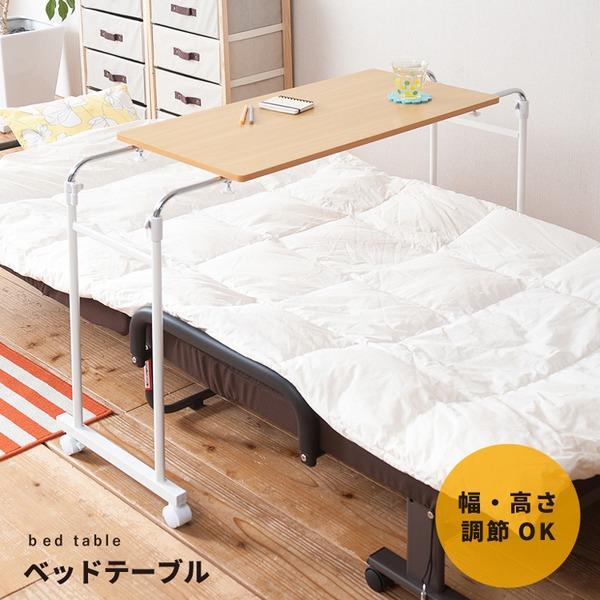 伸縮式ベッドテーブル(ナチュラル) サイドテーブル /キャスター付き/木目/高さ・幅調節/赤外線マウス使用可/介護/便利/机/NK-512