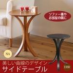 サイドテーブル 丸型/直径40cm 机/飾り台/ナイトテーブル/木目/木製/北欧風/カフェ/NK-515 ナチュラル
