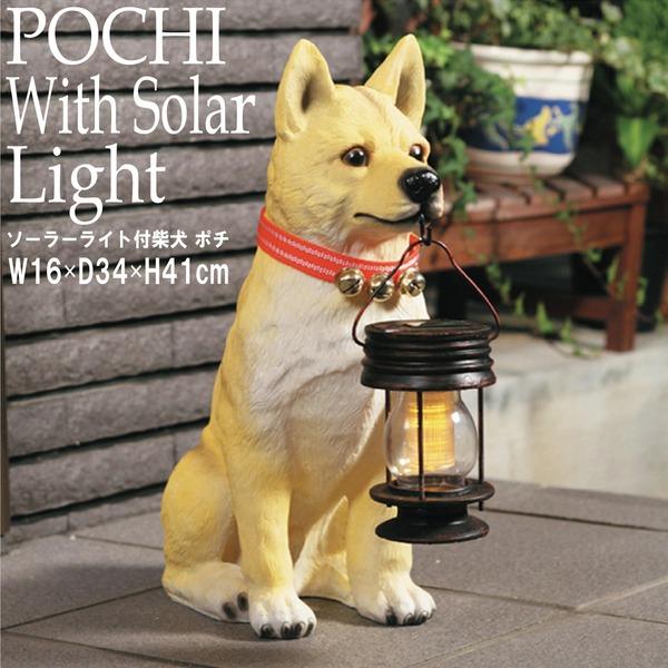 かわいい愛犬が玄関先でお出迎え「ソーラーライト付き柴犬(ポチ) 玄関/エントランス/庭/ガーデニング/ガーデンライト/自動点灯/太陽光/屋外/外灯/完成品/NK-132」
