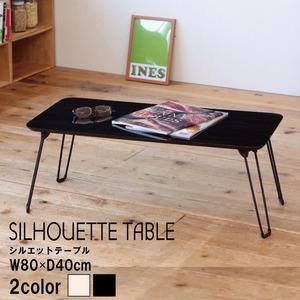 シルエットテーブル(ブラック/黒) 幅80cm×奥行40cm 机/ローテーブル/折り畳み/鏡面加工/木目/高級感/ワイド/完成品/NK-840