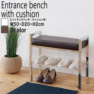 エントランスベンチ(玄関用補助椅子)  幅50cm アイアン/クッション/スリム/手すり/下駄箱/介護/収納棚付き/NK-7408 ブラウン(茶)
