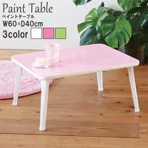 ペイントテーブル(パステルピンク) 幅60cm 机/折りたたみテーブル/ローテーブル/子供/キッズ/パステルカラー/お絵描きテーブル/完成品/NK-6040