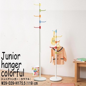 カラフルジュニアハンガー(ポールハンガー) スチール製 高さ119cm〜175.5cm 〔キッズ/子供部屋家具〕 - 拡大画像