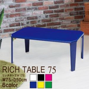 リッチテーブル(75) (ネオンネイビー/青)  幅75cm 机/リビングテーブル/ローテーブル/折りたたみ/北欧風/鏡面加工/シンプル/完成品/NK-755