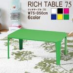 リッチテーブル(75) (ネオングリーン/緑)  幅75cm 机/リビングテーブル/ローテーブル/折りたたみ/北欧風/鏡面加工/シンプル/完成品/NK-755