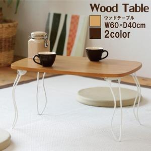 ウッドテーブル(ナチュラル) 幅60cm×奥行40cm オーク突板/木目/テーブル/机/高級感/モダン/折りたたみ/北欧風/完成品/NK-640